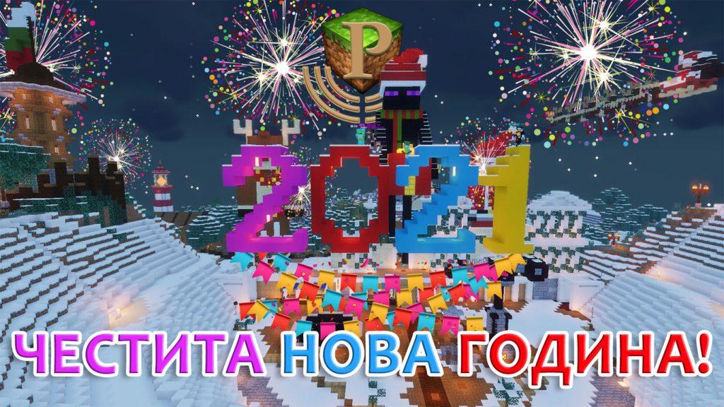 Честита нова година Пловдив Крафт!
